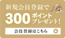 新規会員登録で300ポイントプレゼント!
