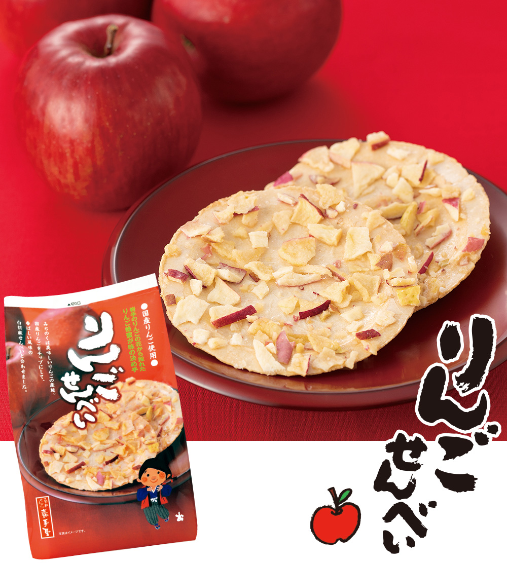 りんごせんべい