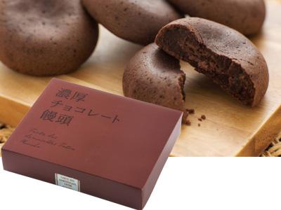 タルトタタンの濃厚チョコレートまんじゅう