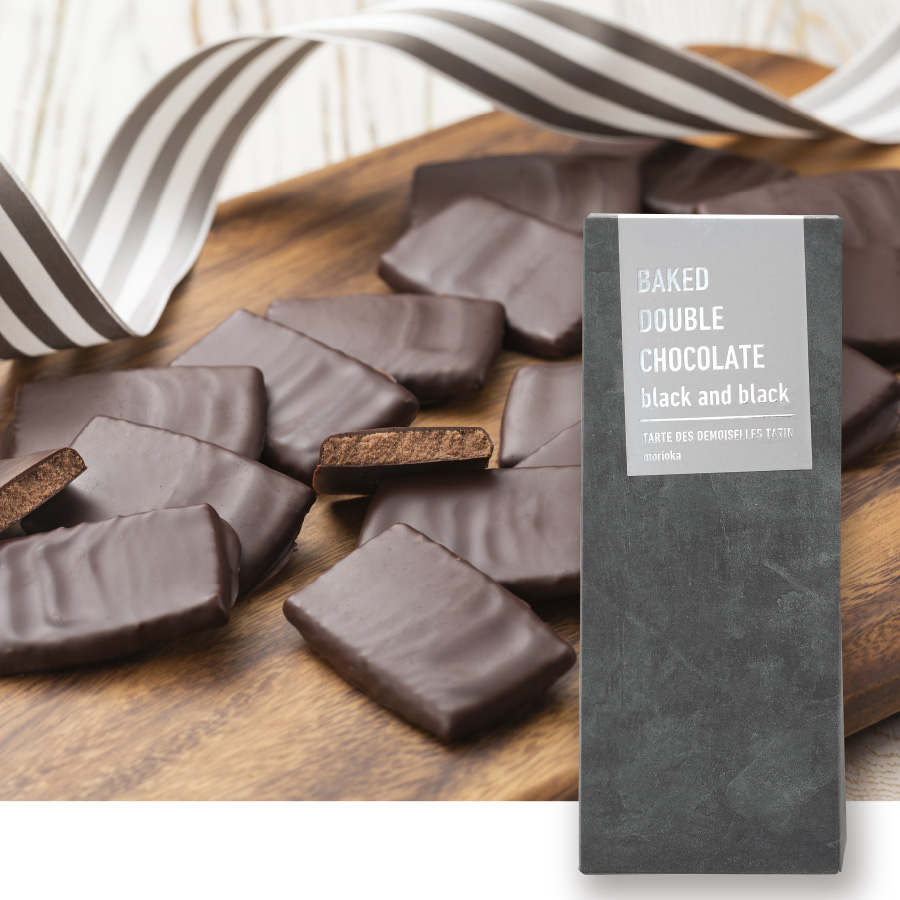 ベイクドダブルチョコレート ブラック&ブラック 8枚入