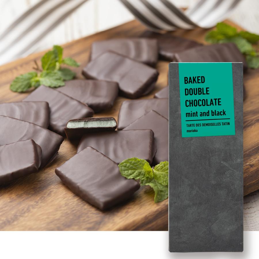 ベイクドダブルチョコレート ミント&ブラック 8枚入