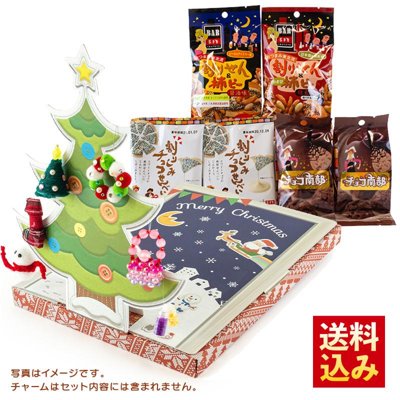 クリスマス限定 カジュアルギフト snack & sweets【送料込】
