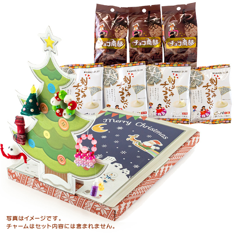 クリスマス限定 カジュアルギフト sweets【送料込】