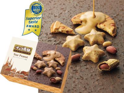 Star Peanut 20粒