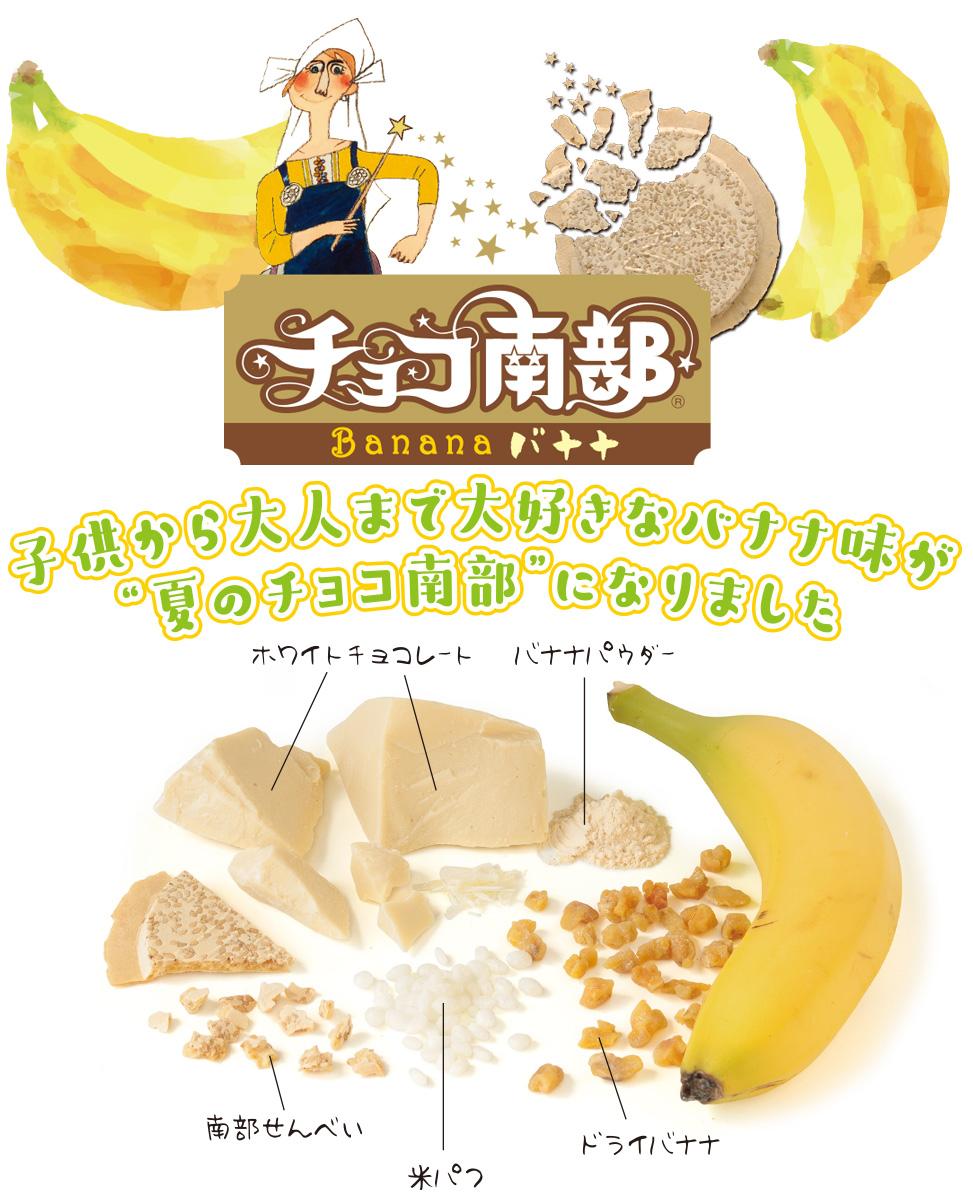 チョコ南部バナナ味